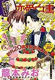 恋愛白書パステル 2018年6月号 [雑誌] (ミッシィコミックス恋愛白書パステルシリーズ)