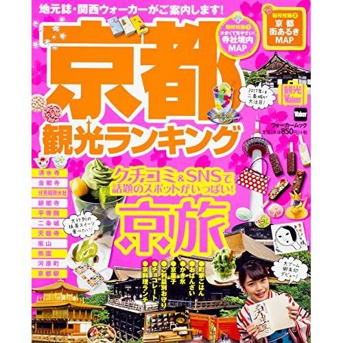 京都観光ランキング ウォーカームック