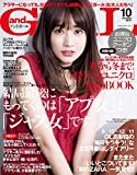 andGIRL 2017年10月号 [雑誌] andGIRL(アンドガール)