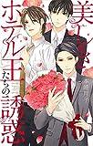 美しきホテル王たちの誘惑 (ミッシィコミックスYLC Collection)