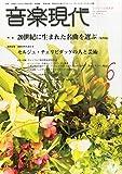音楽現代 2015年 06 月号 [雑誌]