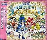 ふしぎ星の☆ふたご姫ベストアルバム
