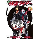 新 仮面ライダーSPIRITS(2) (月刊少年マガジンコミックス)