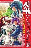 マギ シンドバッドの冒険 公式ファンブック: チーム・シンドリア今昔物語 (少年サンデーコミックススペシャル)