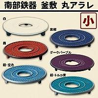 南部鉄器 釜敷 丸アラレ 小 ■6種類の内「紫紺・10053」を1点のみです
