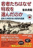 若者たちはなぜ特攻を選んだのか —日本人が知らない特攻の真実 (もっと日本が好きになる親子で読む近代史シリーズ)