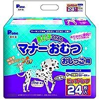 P.one 男の子のためのマナーおむつおしっこ用 中~大型犬 ビッグパック 24枚
