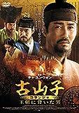 古山子(コサンジャ)王朝に背いた男[DVD]