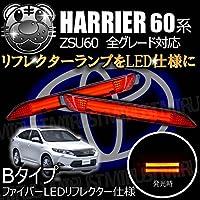 LEDリフレクター ファイバー 仕様 ハリアー 60系 全グレード対応 レッド発光 Bタイプ【60 新型 リフレクター ブレーキランプ ブレーキポジション スモール連動 純正交換 ZSU60 現行 最新】エムトラ