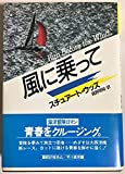 風に乗って (Hayakawa Novels)