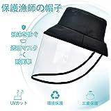 [Comcreate] ハット 飛沫防止 漁師帽 男女兼用