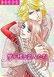 摩天楼と恋人たち (エメラルドコミックス ハーモニィコミックス)