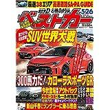 ベストカー 2021年 5/26 号 [雑誌]