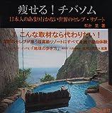 痩せる!チバソム―日本人のあまり行かない世界のセレブ・リゾート