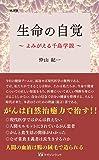 生命の自覚  ~よみがえる千島学説~ (ML新書)