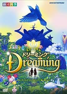 劇団四季 ミュージカル ドリーミング [DVD]