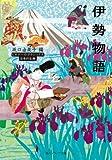 伊勢物語 ビギナーズ・クラシックス 日本の古典 (角川ソフィア文庫) [kindle版]