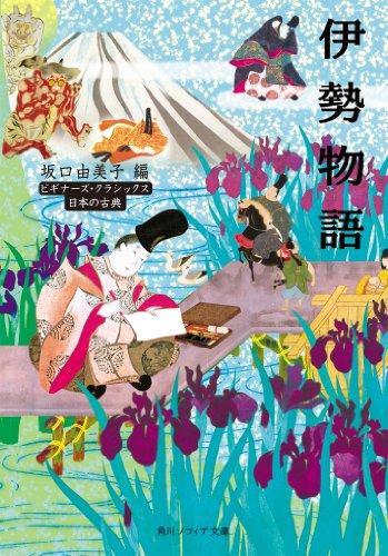 伊勢物語 ビギナーズ・クラシックス 日本の古典 (角川ソフィア文庫)の詳細を見る