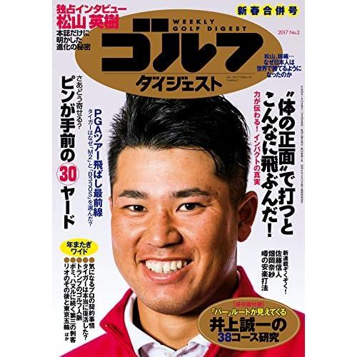 週刊ゴルフダイジェスト 2017年 01/17号 [雑誌]