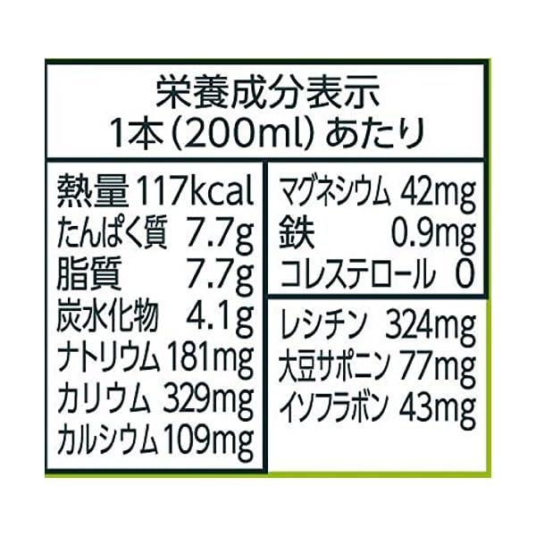 キッコーマン 調製豆乳の紹介画像7