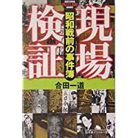 現場検証―昭和戦前の事件簿 (幻冬舎アウトロー文庫)