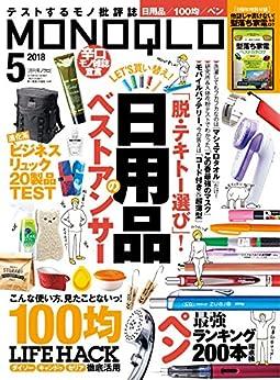 [晋遊舎]のMONOQLO (モノクロ) 2018年 05月号 [雑誌]