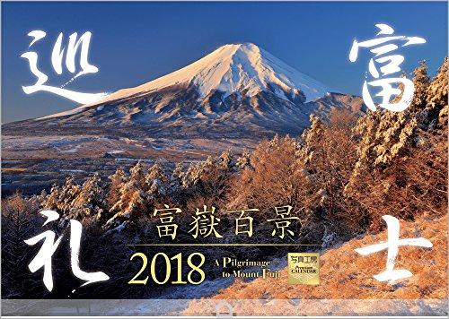 富士巡礼 2018年 富士山 カレンダー 壁掛け A-3 (使用サイズ 594×420mm)