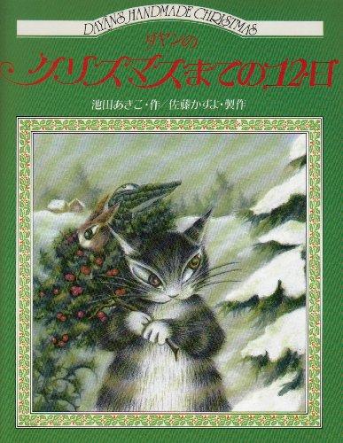 ダヤンのクリスマスまでの12日の詳細を見る