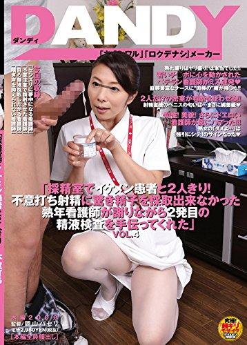 「 채 정 실에서 트윈 환자와 2 명의 송곳! 不意打ち射精に驚き精子を採取出来なかった熟年看護師が謝りながら2発目の精液検査を手伝ってくれた」VOL.4 [DVD]