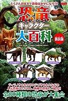 恐竜キャラクター大百科 【新装版】 (KANZEN大百科シリーズ)