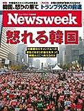 週刊ニューズウィーク日本版「特集:怒れる韓国」〈2016年11/29号〉 [雑誌]