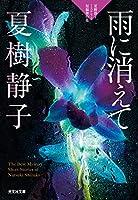 雨に消えて: 夏樹静子ミステリー短編傑作集 (光文社文庫)