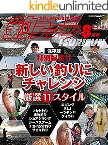 釣ファン 2020年8月号