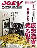 [特集 仮想通貨マイニング] DOS/V POWER REPORT 2018年1月号