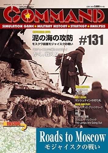 コマンドマガジン第131号: Roads to Moscow モジャイスクの戦い
