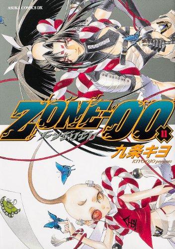 ZONE‐00 第11巻 (あすかコミックスDX)の詳細を見る