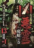 凶悪霊 セレクション「廃墟」の巻 13連発+1 [DVD]