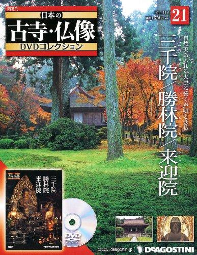 日本の古寺仏像DVDコレクション 21号 (三千院/勝林院/来迎院) [分冊百科] (DVD付)