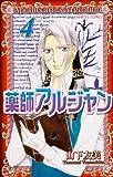薬師アルジャン 4 (プリンセスコミックス)