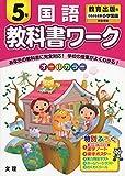 小学教科書ワーク 教育出版版 小学国語 5年