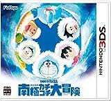ドラえもん のび太の南極カチコチ大冒険 - 3DS