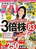 ダイヤモンド ZAi (ザイ) 2013年 05月号 [雑誌]