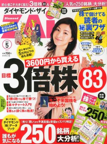 ダイヤモンド ZAi (ザイ) 2013年 05月号 [雑誌]の詳細を見る