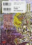 聖闘士星矢EPISODE.G アサシン 12 (チャンピオンREDコミックス) 画像