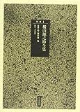横山源之助全集 (別巻1)