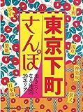 東京下町さんぽ (JTBのMOOK)