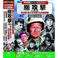 戦争映画 パーフェクトコレクション 総攻撃 DVD10枚組 ACC-033
