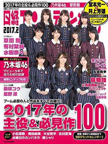 日経エンタテインメント! 2017年2月号
