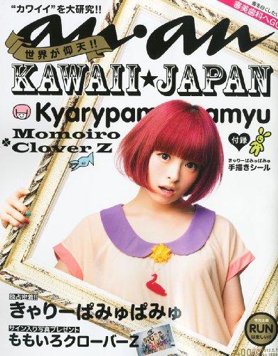 an・an (アン・アン) 2012年 5/16号 [雑誌]の詳細を見る