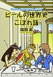 ビールの世界史こぼれ話 (ジョルダンブックス)
